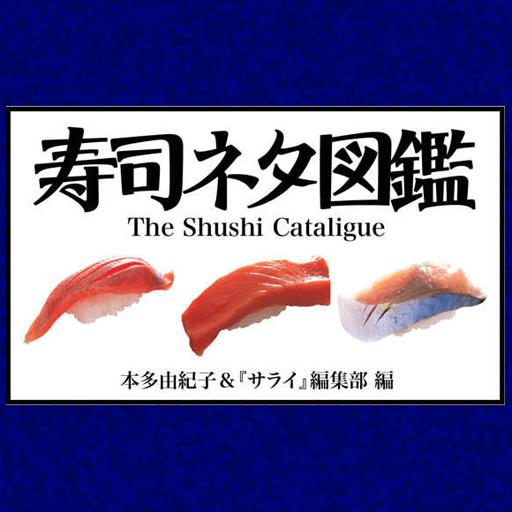 寿司ネタ図鑑